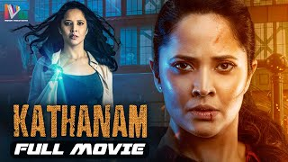 Anasuya Kathanam 2020 Latest Full Movie 4K   Kannada Dubbed   Vennela Kishore   Srinivas Avasarala
