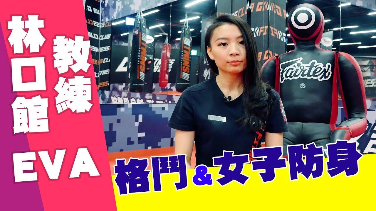 【教練專訪】林口館教練ーEVA - YouTube