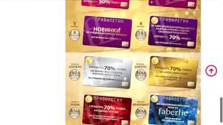 Новые VIP привилегии для консультантов Фаберлик ( от 100 Б ЛО)
