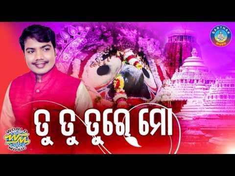 SRICHARANA NKA SUPER HIT BHAJAN || TU TU TURE MO ANDHA LAUDI