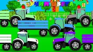 Тракторы и прицепы. Учим цвета. Развивающие мультики про машинки
