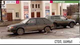 Движением стоп-хам в Новокузнецке занимаются школьники
