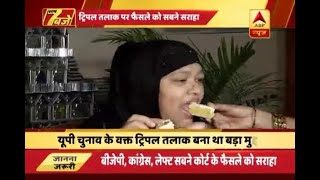 Triple Talaq Verdict: Muslim women welcome SC's decision; celebrate with sweets