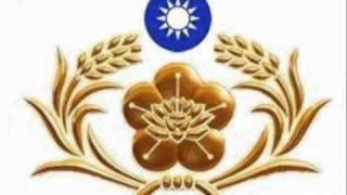 憲兵歌 - Song of the Republic of China Military Police