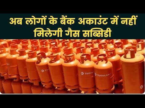 LPG Subsidy: अब लोगों के बैंक अकाउंट में नहीं मिलेगी गैस सब्सिडी, मोदी सरकार ने जारी किया फैसला