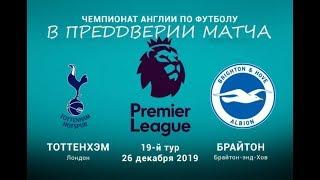 Тоттенхэм Брайтон Англия Премьер Лига 26 12 19