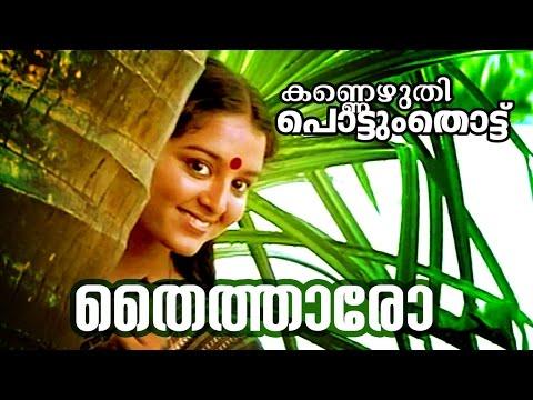Thaitharao...   Kannezhuthi Pottum Thottu   Malayalam Movie Song