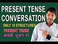 CONVERSATION IN PRESENT TENSE (very-very important)