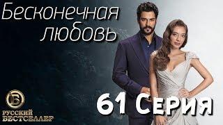 Бесконечная Любовь (Kara Sevda) 61 Серия. Дубляж HD1080