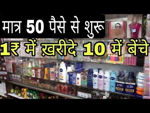1₹ ख़रीदे 10₹ बेचें | Cosmetic Wholesale Market Sadar Bazar | Cosmetics Market In Delhi