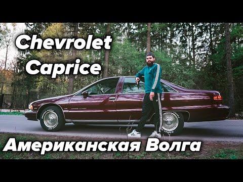 Chevrolet Caprice - ВОЛГА ДЛЯ АМЕРИКАНЦЕВ!