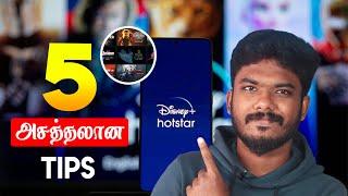 5 Disney+Hotstar Tips🔥😎  இது தெரிஞ்சா மாஸ் காட்டலாம்   Techie Feed Tamil screenshot 4