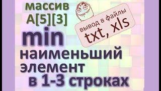 Задача12 Бл-сх С++ Mathcad Двумерный массив найти min эл первых трех строк вывод в файлы txt xls