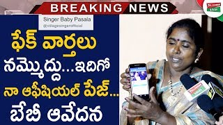 Singer BABY About Her Official FB Page | Singer PASALA BABY About RANI | Latest Updates On BABY