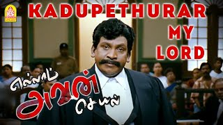 Vadivelu Best Comedy From Ellam Avan Seyal Ayngaran HD Quality