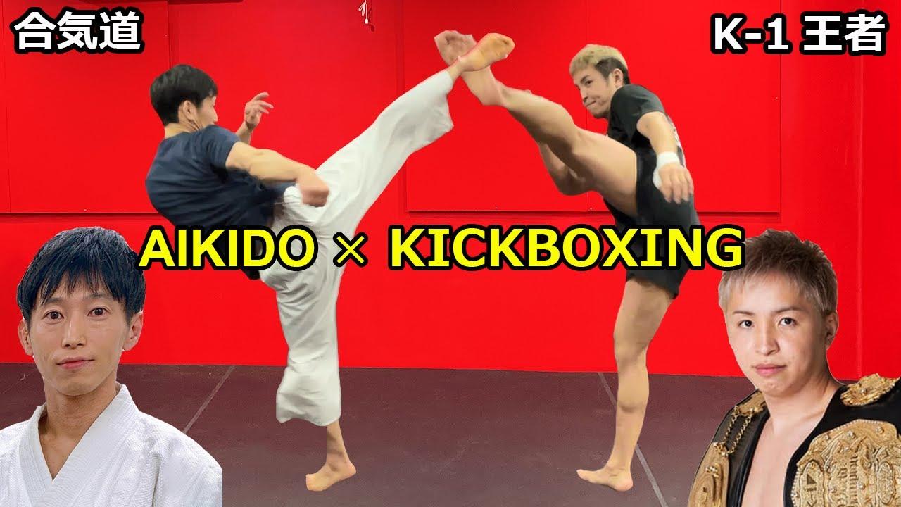 Amazing! Aikido Master learns kick techniques from kickboxing champion Kubo