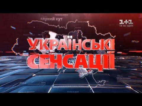 Українські сенсації. Службові романи