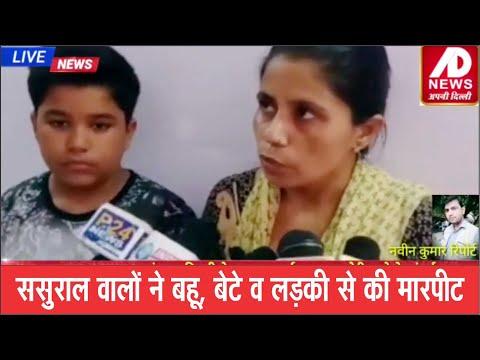 #news #apnidilli ससुराल वालों ने बहू, बेटे व लड़की से की मारपीट