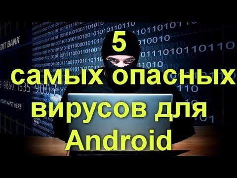 Пять  вирусов для Android
