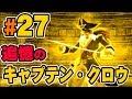 【3DS版ドラクエ8】敵の状態異常攻撃がウザすぎる『ドラゴンクエスト8』を実況プレイpart27【DQ8】