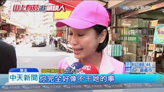 20190727中天新聞 檢調上門「她」輕鬆講手機?藍委爆華航內幕