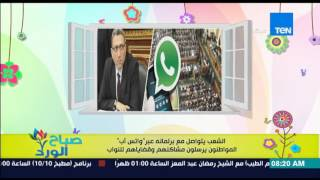 صباح الورد - الشعب يتواصل مع برلمانه عبر