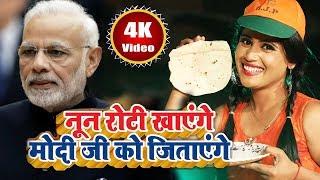नून रोटी खाएंगे मोदी जी को जिताएंगे FULL VIDEO | Khushboo Uttam | Bjp Song 2019 | Bjp Ko Jitayenge