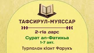 Нохчийн маттахь Къуръан (2-гIа дарс: Сурат ал-Фатихьа, 1-7 аят).