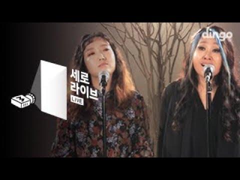 [세로라이브] 한영애 X 정인 - 바람