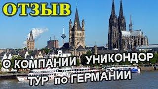 Отзыв из Германии о компании Уникондор. Экскурсионные по туры по Германии.