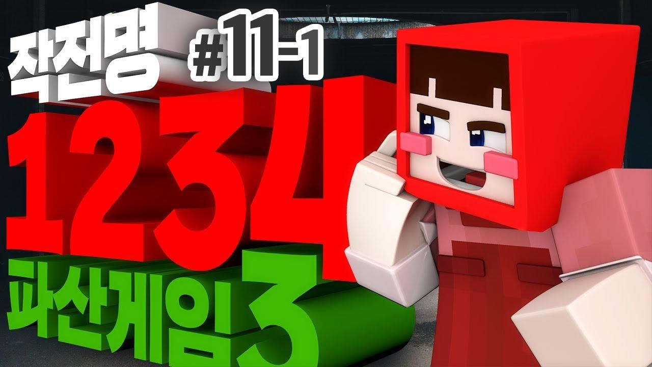 3단계 저격도박 추가! 이제 파산할 때 됐잖아? 마인크래프트 대규모 콘텐츠 '파산게임 시즌3' 11일차 1편 (화려한팀 제작) // Minecraft - 양띵(Y