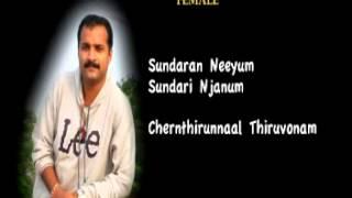 Sundari Neeyum Sundaran Njanum Karaoke Male Version