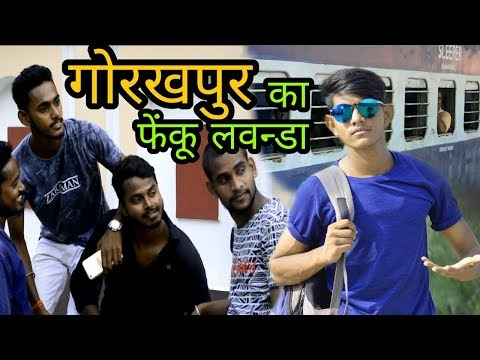 GORAKHPUR ka feku Lawanda comedy video Amit gautam gkp