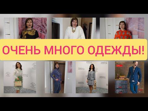 Одежда Фаберлик 4 2020: Богемия, Романтика, Анималиста (42, 50, 52 р) и мини-обзор для мужчин