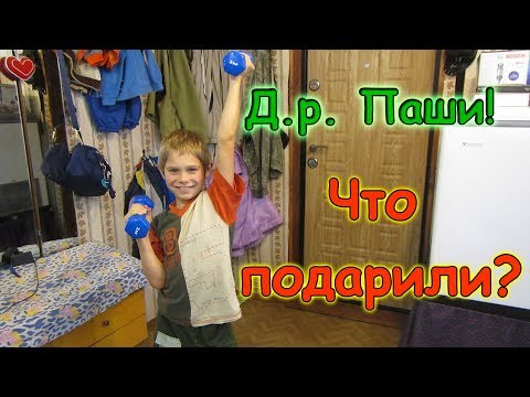 Д.р. Паши. Дарим подарки. (09.18г.) Семья Бровченко. - Прикольное видео онлайн