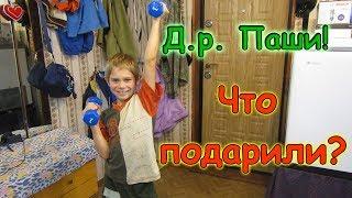 Д.р. Паши. Дарим подарки. (09.18г.) Семья Бровченко.