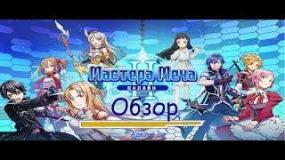 Основной обзор по игре Мастера меча онлайн II (SAO 2)