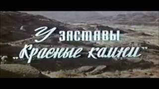 """Песня из фильма """"У заставы """"Красные камни"""""""