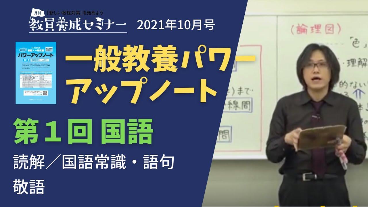【2021年10月号】一般教養パワーアップノート 講義動画【第1回】 国語