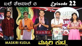 BALE TELIPALE 6 - Ep 22 | MASKIRI KUDLA Deepak Rai | Tulu Comedy Jokes