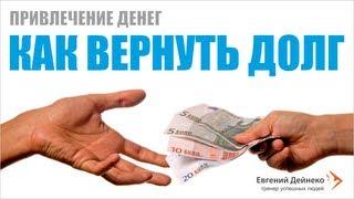 Привлечение денег  Как вернуть и отдать долги
