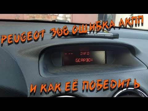 Peugeot 308 Gearbox Faulty