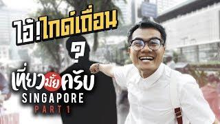 เที่ยวมั้ยครับ-ep-10-สิงคโปร์-เจอไกด์กระจอกพาหลงทั้งวัน-part-1-3