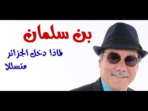 د.أسامة فوزي # 1110 - دخل ابو منشار الجزائر متسللا وهرب منها متسللا