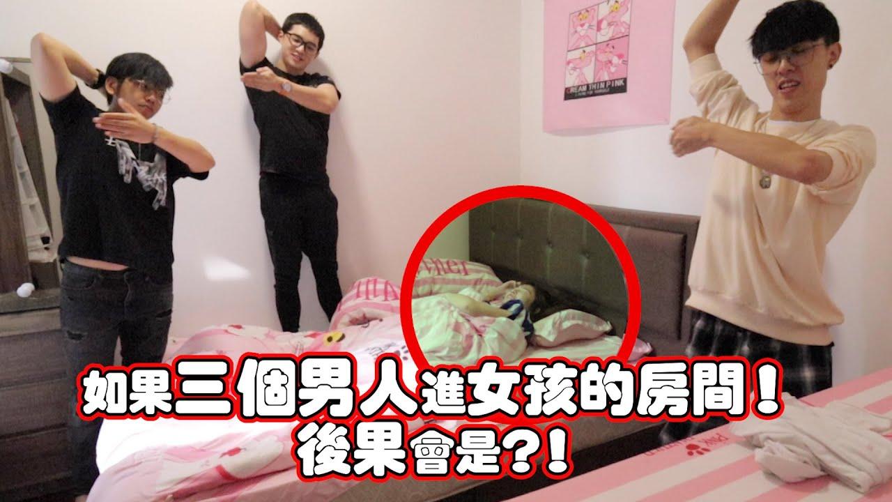 三個男人闖進女孩的房間!做出詭異的動作?!