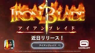 『Iron Blade(アイアンブレイド)—メディーバルRPG—』公式 teaser trailer(Japan)