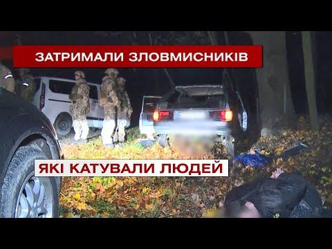 Телеканал ВІТА: Затримали зловмисників які катували людей