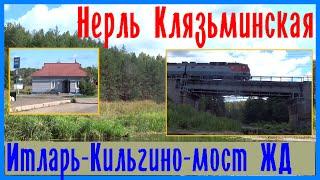 Нерль Клязьминская, сплав. Одиночный водный поход по реке Нерль (часть1)