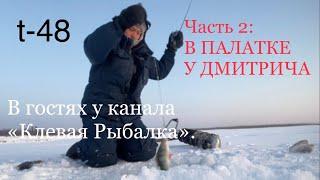 В гостях у Клевая Рыбалка Часть 2 Здесь же судьба утопленного Айфона