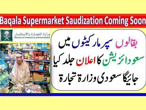Saudization in Supermarket & Baqala Coming Soon |Saudi Arabia | Ministry of Business & investment